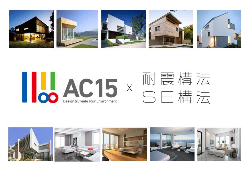 AC15は住みたい家をつくります